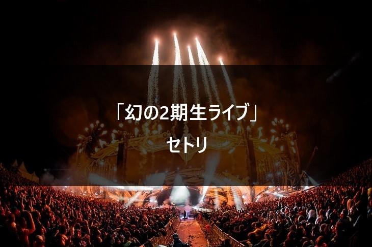 【セトリ】乃木坂46 幻の2期生ライブ 前代未聞のSHOWROOMでライブ?