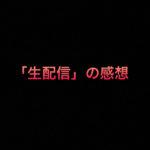 【生配信の感想】乃木坂46 実際にバースデーライブを視聴してみた