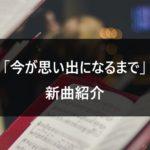 【新曲紹介】乃木坂46 今が思い出になるまで ~ありがちな恋愛は名曲になる~