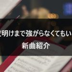 【新曲紹介】乃木坂46 夜明けまで強がらなくてもいい ~名曲揃いのシングル~