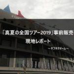 【現地レポート】乃木坂46 真夏の全国ツアー2019 事前販売 @ヤフオクドーム