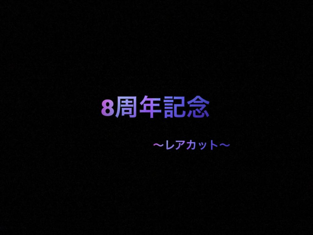 乃木坂46 生写真 レアカットの相場価格「8周年記念編」
