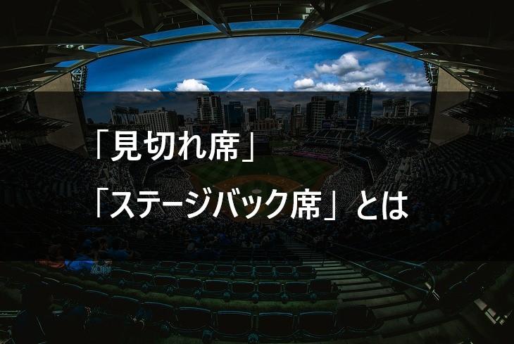 【乃木坂46】見切れ席/ステージバック席とは? 実体験をふまえて解説します