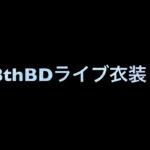 乃木坂46 生写真「8thBDライブ衣装1」レート表