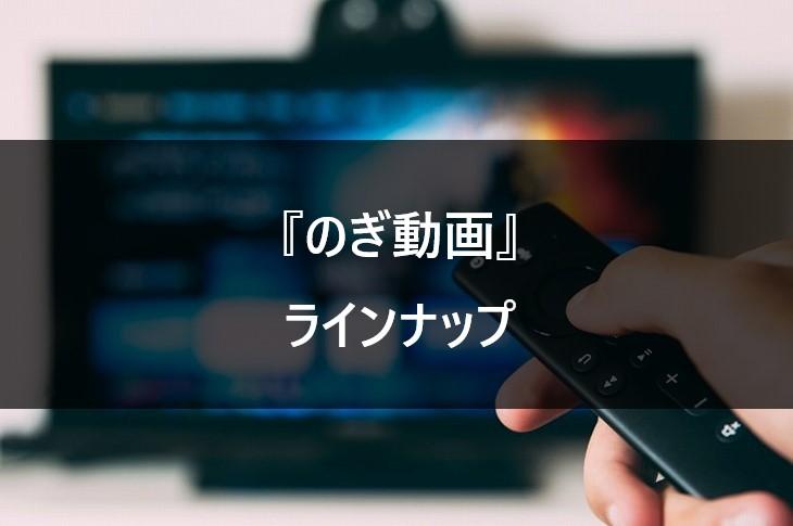 【のぎ動画】ラインナップを一挙公開!バスラ&卒コン&個人PVなど