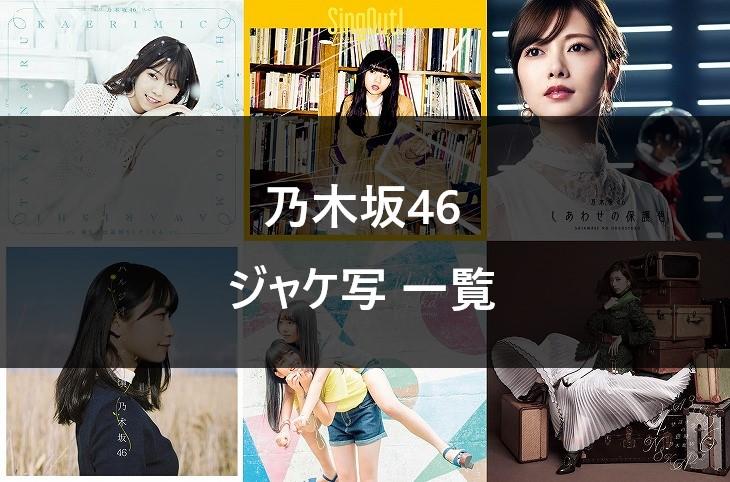【ジャケ写一覧】乃木坂46 歴代のジャケット写真まとめ