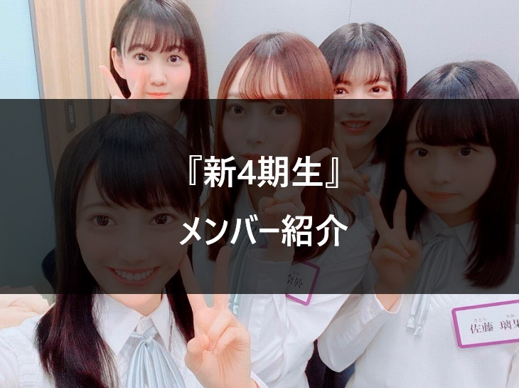 乃木坂46 新4期生のメンバー紹介【5人の人気順は?】