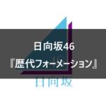 【日向坂46】全シングルの歴代フォーメーション/センター回数