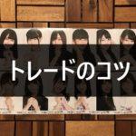 乃木坂46生写真 トレードする時の5つのコツ【初心者必見です】