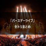 乃木坂46 1st~9thバスラ 全セトリまとめ【バースデーライブ】