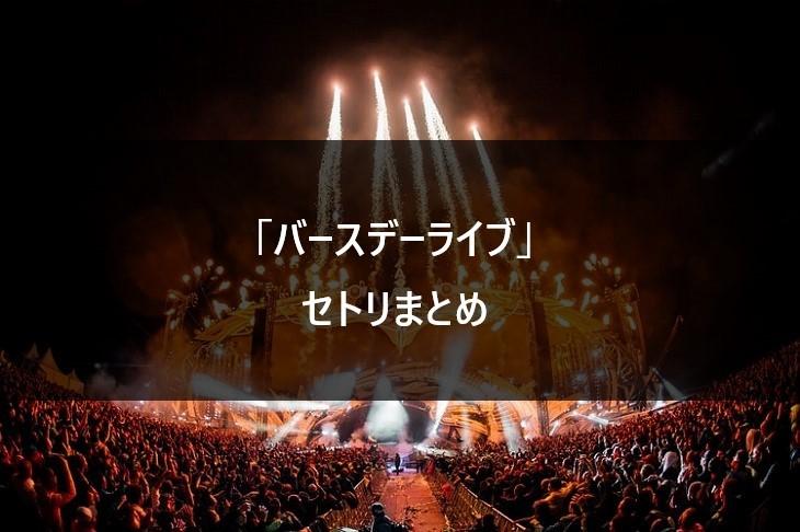 ライブ 乃木坂 46 バースデー