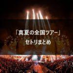 【セトリ】乃木坂46 真夏の全国ツアー2013/2014/2015/2016/2017/2018/2019 まとめ