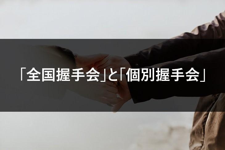 乃木坂46 全国握手会と個別握手会の違い【おすすめはどっち?】