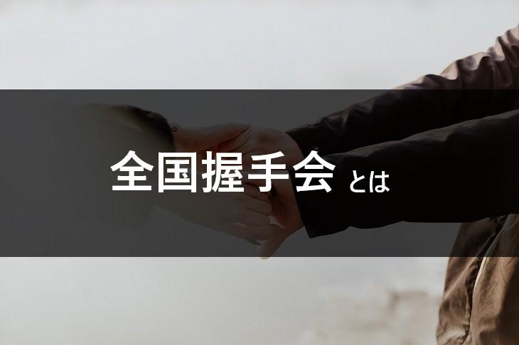 乃木坂46 全国握手会とは【並び始めの時間/待ち時間/握手時間】