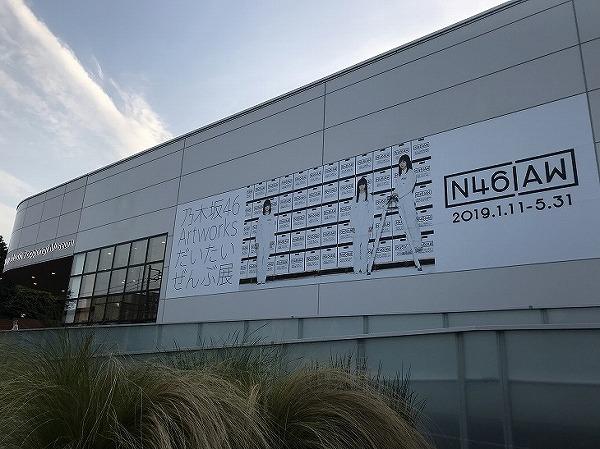 【現地レポート】乃木坂46 だいたいぜんぶ展【当日券を利用してみた】