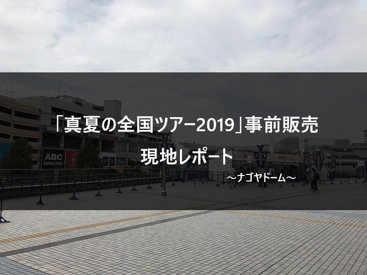 【現地レポート】乃木坂46 真夏の全国ツアー2019 事前販売 @ナゴヤドーム