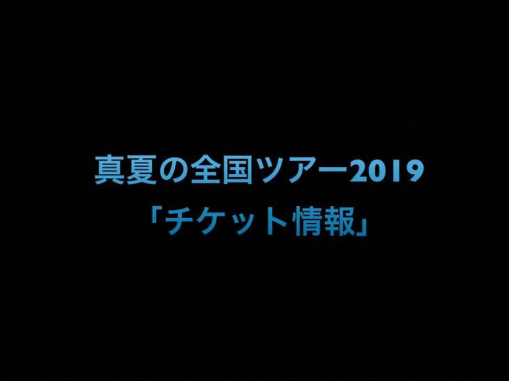 【チケット情報】乃木坂46 真夏の全国ツアー2019【モバイル/先行抽選/一般発売】