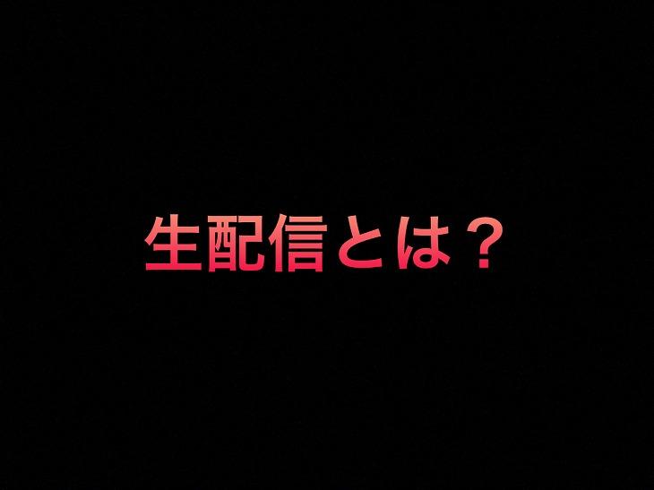 【生配信とは】乃木坂46 新体感ライブを解説します