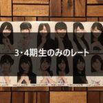 乃木坂46 生写真 3・4期生のみのレートを大考察
