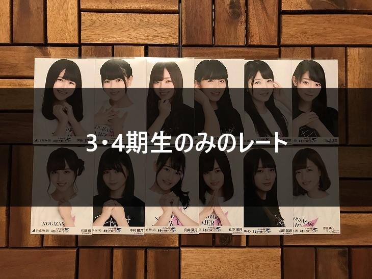 【レート表】乃木坂46 生写真 3/4期生のみのレートを考察