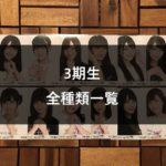 乃木坂46 生写真 3期生の全種類一覧【画像付き】