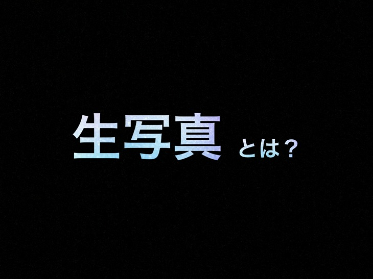 【生写真とは】乃木坂46 ヨリ/チュウ/ヒキ/レアカットについて