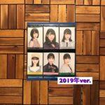【乃木坂46】生写真 全種類一覧 2019年ver「画像付き」