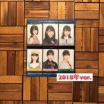 【乃木坂46】生写真 全種類一覧 2018年ver「画像付き」