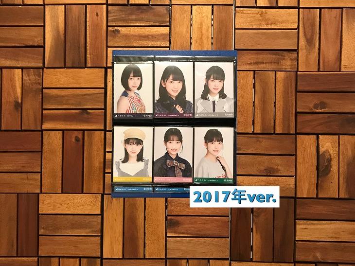 【乃木坂46】生写真 全種類一覧 2017年ver「画像付き」