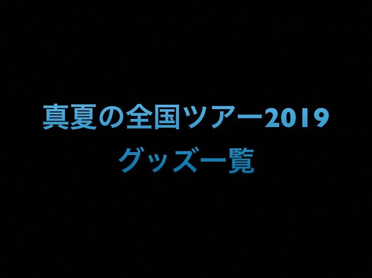 【乃木坂46】真夏の全国ツアー2019のグッズ一覧【全会場共通/各会場限定】