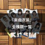 乃木坂46 生写真 楽曲衣装の全種類一覧【画像付き】