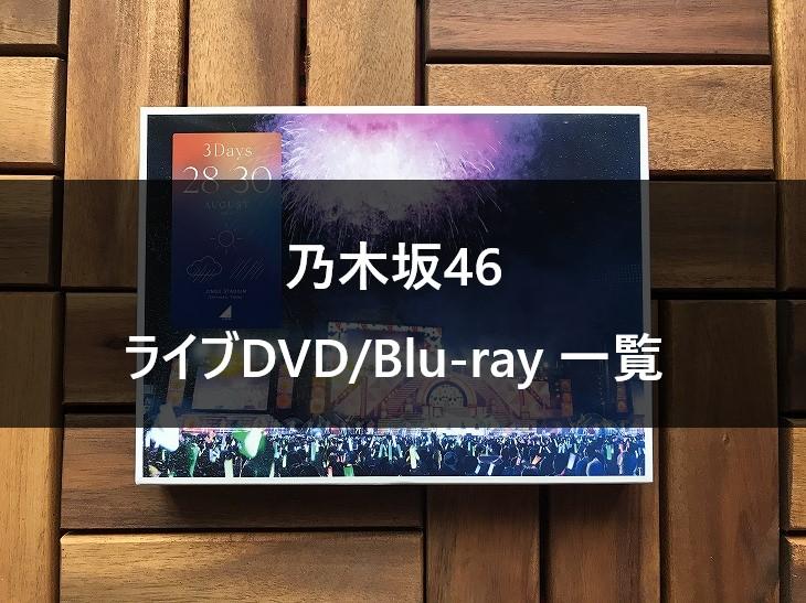 乃木坂46 全ライブDVD一覧とおすすめ3選【見所/セトリも】
