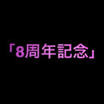 【レート表】乃木坂46 生写真「8周年記念」