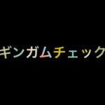 乃木坂46 生写真「ギンガムチェック」レート表
