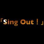 乃木坂46 生写真「Sing Out!」レート表