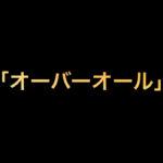 乃木坂46 生写真「オーバーオール」レート表