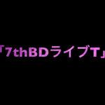乃木坂46 生写真「7thBDライブT」レート表