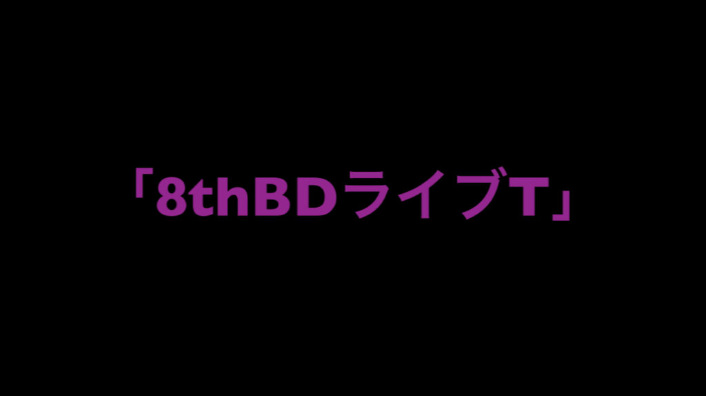 乃木坂46 生写真「8thBDライブT」レート表