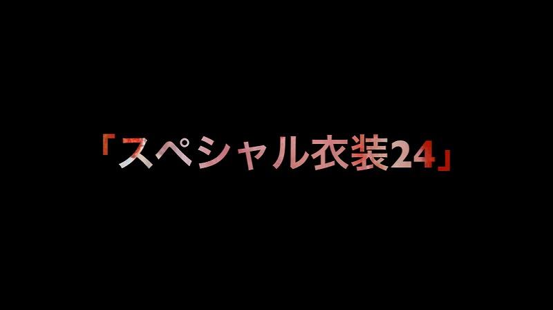 乃木坂46 生写真「スペシャル衣装24」レート表