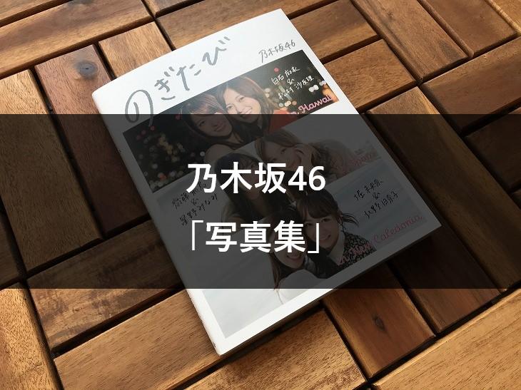 【乃木坂46】全写真集一覧とおすすめランキングTOP10【2020年版】