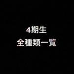 乃木坂46 生写真 4期生の全種類一覧【画像付き】