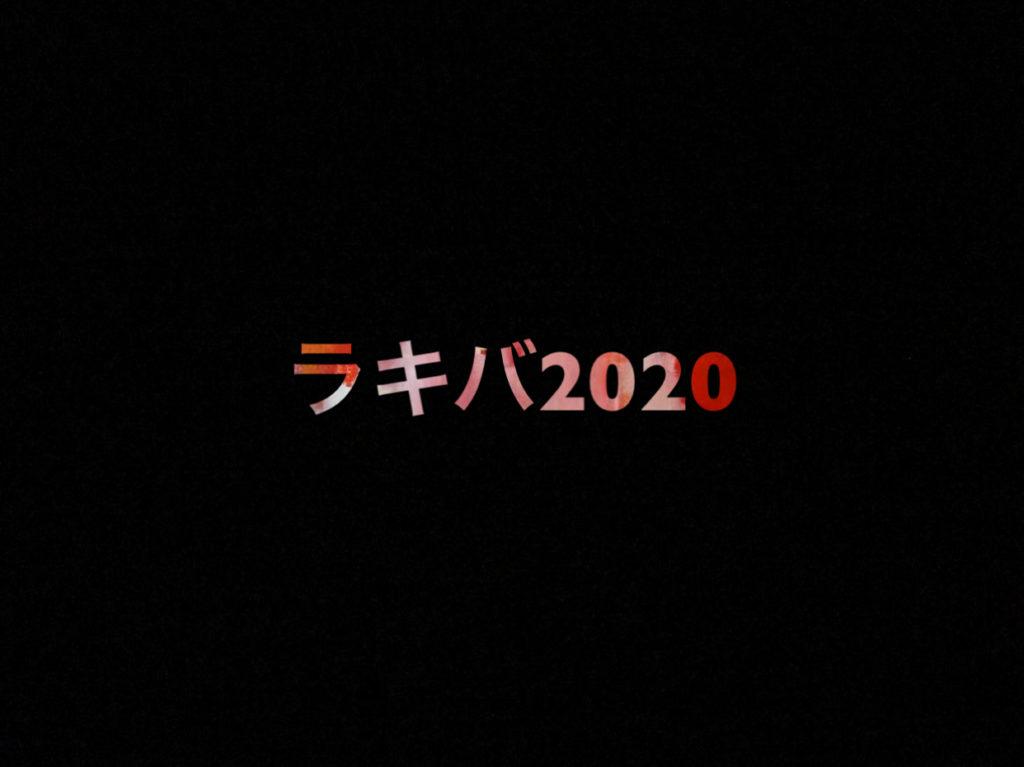 乃木坂46 生写真「ラキバ2020」レート表