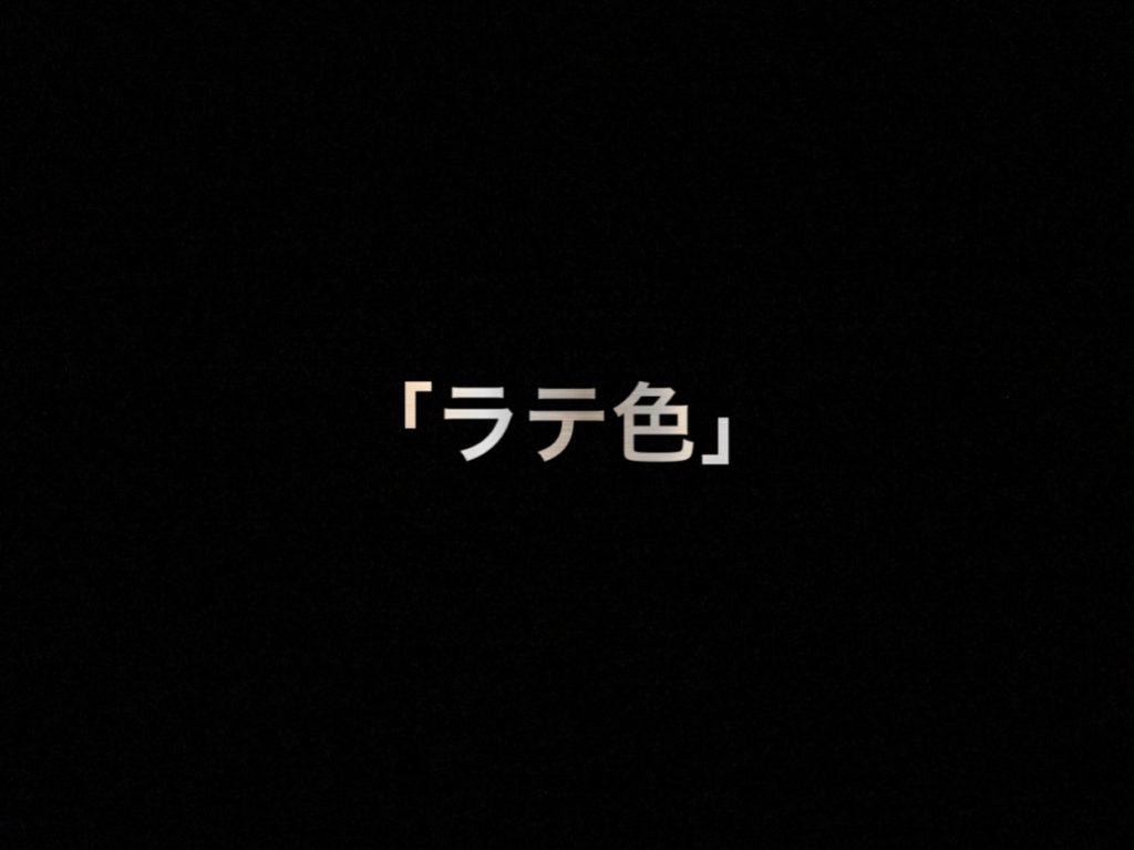 乃木坂46 生写真「ラテ色」レート表