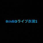 乃木坂46 生写真「8thBDライブ衣装2」レート表