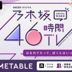 【乃木坂46時間TV】見る方法とタイムテーブルまとめ おすすめ企画は?