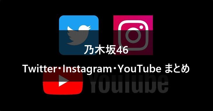 乃木坂46 SNSアカウントまとめ【Twitter/Instagram/Youtube】