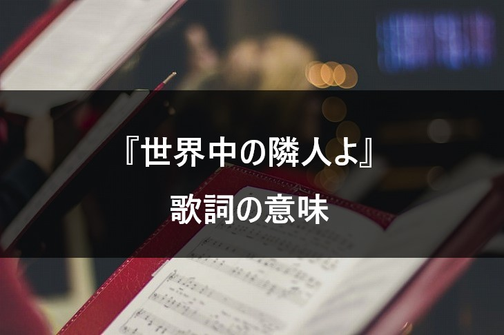 乃木坂46「世界中の隣人よ」歌詞に込められた意味とは?ファンと共に奏でる応援ソング