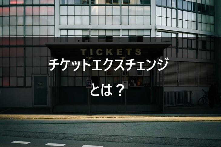 乃木坂46 チケットエクスチェンジとは?【やり方/買い方/当選確率】