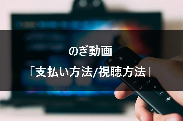 【のぎ動画】支払い方法や視聴方法について 専用アプリで見るの?