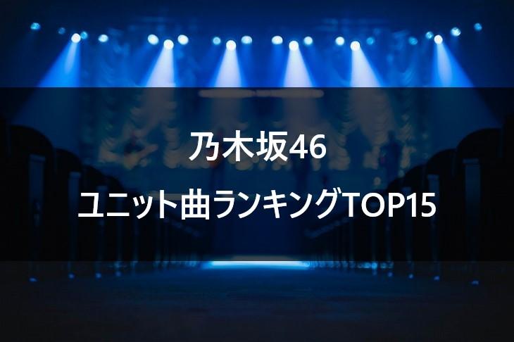乃木坂46 ユニット曲人気ランキングTOP15【まずはこれを聴こう!】